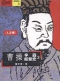 曹操爭霸經營史(三)人之卷