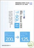 Microsoft SQL Server 2008 T-SQL實戰學堂