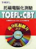 TOEFL-CBT高分托福聽力213