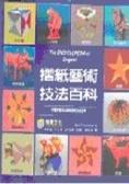 摺紙藝術技法百科:完整而清楚圖解的摺紙藝術指南