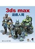 3ds max遊戲人間