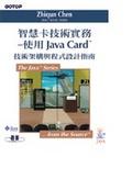 智慧卡技術實務:使用Java Card