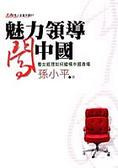 魅力領導闖中國:看女經理如何縱橫中國商場