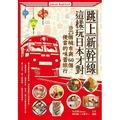 跳上新幹線-這樣玩日本才對!:25個城市與60個便當的味蕾旅行