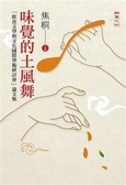味覺的土風舞:「飲食文學與文化國際學術研討會」論文集