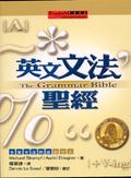 英文文法聖經
