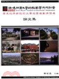 2002海峽兩岸大學的校園學術研討會論文集:歷史的與新設的大學校園規劃與發展
