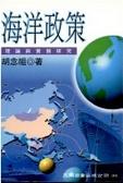 海洋政策:理論與實務研究