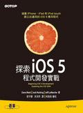 探索iOS 5程式開發實戰