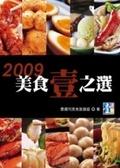 美食壹之選2009