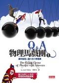 物理馬戲團Q&A1:讓你藝高人膽大的力學題庫