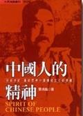 中國人的精神-又名-春秋大義或原華