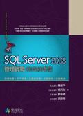 SQL Server 2008管理實戰:進階維護篇