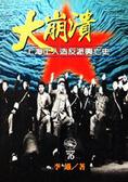 大崩潰:上海工人造反派興亡史
