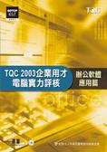 TQC 2003企業用才電腦實力評核:辦公軟體應用篇