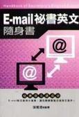 e-mail祕書英文隨身書
