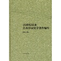 20世纪以来日本中国史学著作编年