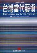 台灣當代藝術1980-2000