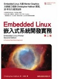 Embedded Linux嵌入式系統開發實務