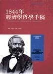 1844年經濟學哲學手稿