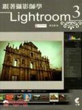 跟著攝影師學Lightroom 3