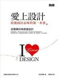 愛上設計:培養設計品味的第一本書
