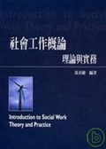 社會工作概論:理論與實務:theory and practice