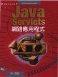 Java Servlets網路應用程式