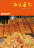品味深坑:老街吃豆腐