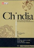 Chindia:中國與印度顛覆全球經濟的關鍵