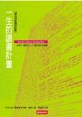 一生的讀書計畫:一份歷久彌新的人文養成教育書單:新世紀修訂版