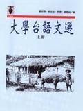 大學臺語文選