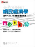 網民經濟學:運用Web 2.0群眾智慧搶得商機