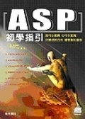 ASP初學指引