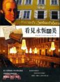 看見永恆的美:莫札特250週年誕辰音樂之旅