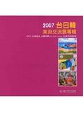 臺日韓美術交流展專輯2007