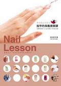 指甲的保養美學課:基礎修護方式&40種自然風彩繪