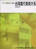 台灣當代美術大系:雕塑與公共藝術:媒材篇