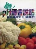 聽!pH值會說話:贏得健康從pH值開始