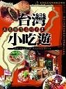 台灣小吃遊