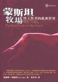 蒙斯坦牧場:性工作者的私密世界