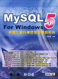 MySQL5 For Windows視覺化資料庫管理及開發經典