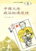 中國大陸政治經濟原理