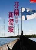 一個日本高中女生の芬蘭留學新體驗