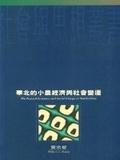 華北的小農經濟與社會變遷