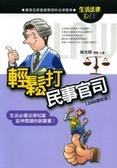 輕鬆打民事官司:生活必備法律知識延伸閱讀的啟蒙書!