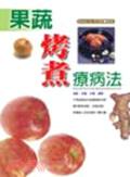 果蔬烤煮療病法