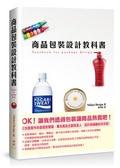 商品包裝設計教科書