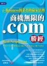 商機無限的.com的勝經:e-Business創業者的贏家法則:New York silicon alley V.S. Tokyo bit valley