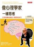 像心理學家一樣思考:立卽扭轉劣勢的77個思考技巧